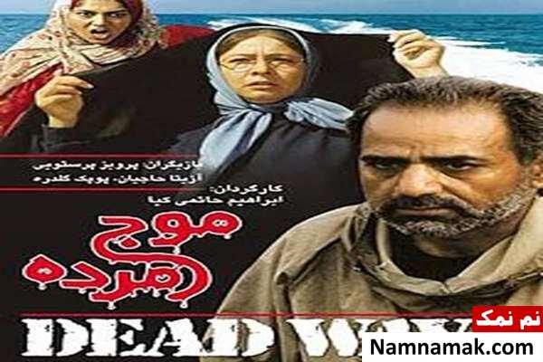 آزیتا حاجیان در فیلم موج مرده