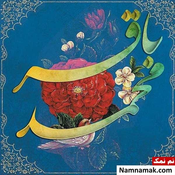 عکس نوشته شهادت امام محمد باقر