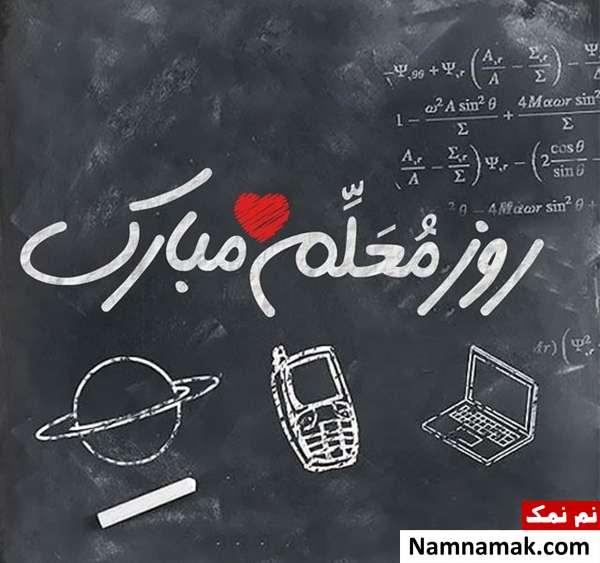 تبریک روز معلم به سبک ریاضی