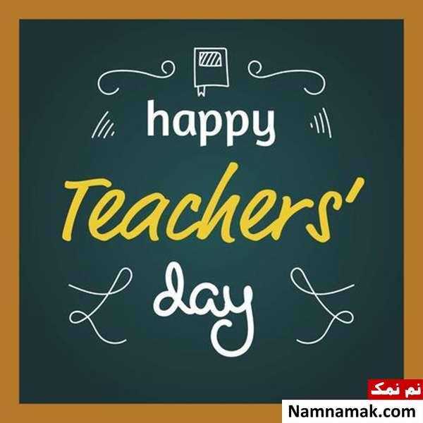 تبریک روز معلم خارجی