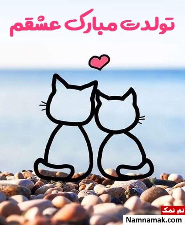 متن و پیام تبریک تولد عشقم با عکس نوشته و اس ام اس