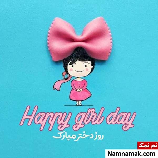 عکس نوشته روز دختر به انگلیسی
