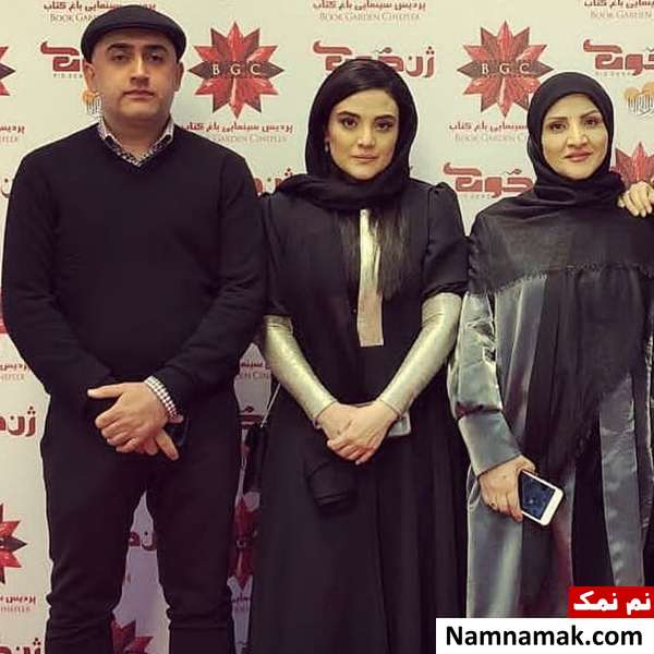 صبا سهیلی و مادرش و همسرش بابک افشاری