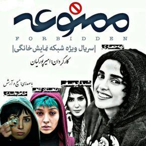 بیوگرافی بازیگران سریال ممنوعه و داستان آن عوامل