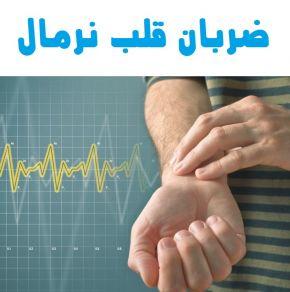 علت کندی و تندی ضربان قلب در سنین مختلف ضربان نرمال