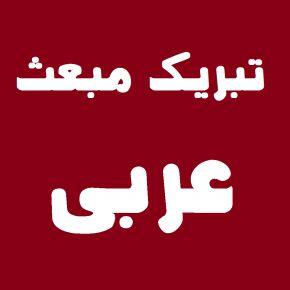 عکس تبریک روز معلم عربی