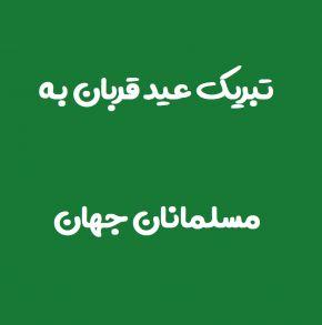 عید قربان جملات زیبا